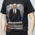 prezident-rossijskoj-federatsii.1_f